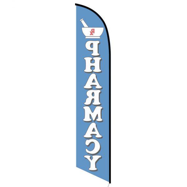 Pharmacy feather flag